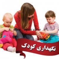 نگهداری از کودک و سالمند و بیمار در اصفهان